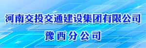 河南交投交通建设集团有限公司豫西分公司