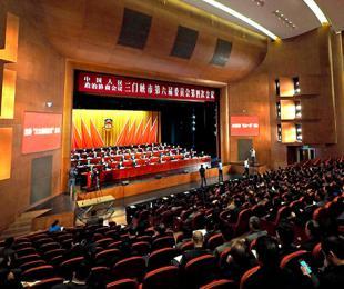 政协三门峡市第六届委员会第四次会议开幕