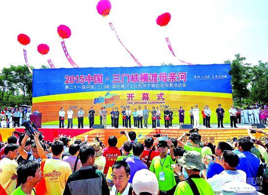 2015中国·三门峡横渡母亲河活动成功举办