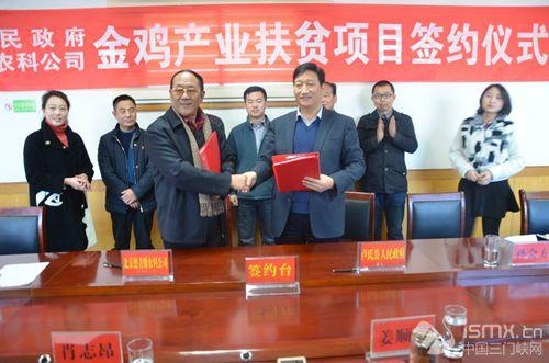 卢氏县政府与北京德青源农科公司举行签约仪式