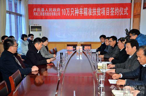 卢氏县政府与河南三阳畜牧股份有限公司举行签约仪式