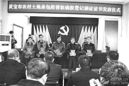 """灵宝举行农村土地 确权颁证仪式"""""""