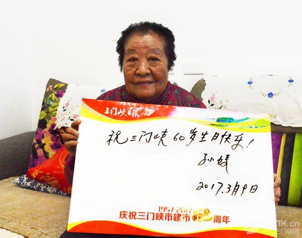 三门峡60岁生日快乐!