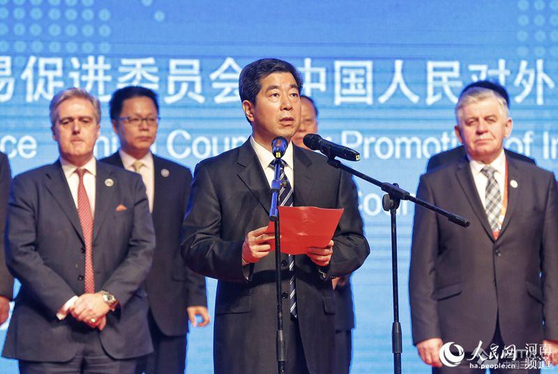 第十一届中国(河南)国际投资贸易洽谈会开幕