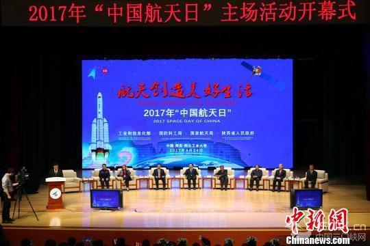 """2017年""""中国航天日""""主场活动在西安举行"""
