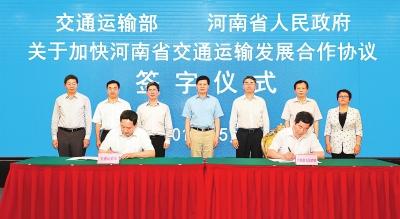 河南省政府与交通运输部签署合作协议