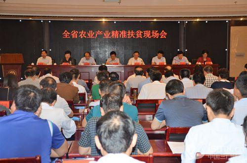 全省农业产业精准扶贫现场会在卢氏县召开