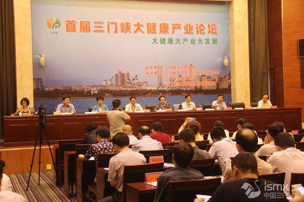 快讯:首届三门峡大健康产业论坛举行