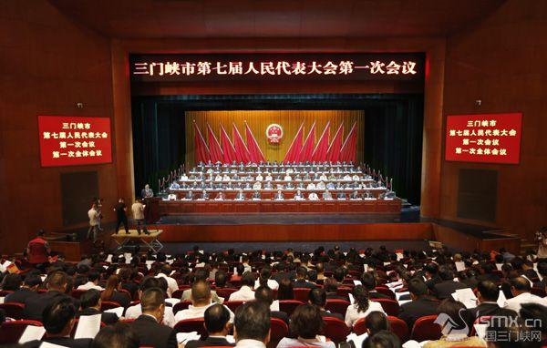 三门峡市七届人大一次会议开幕