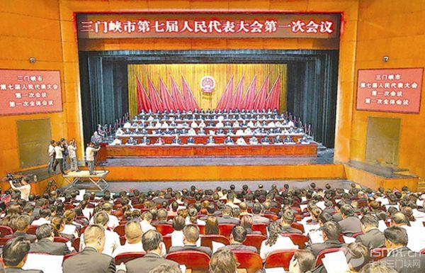 三门峡市政协七届一次会议闭幕