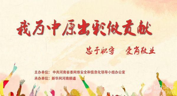 """河南省""""我为中原出彩做贡献""""网络主题宣传活动取得良好社会效果"""