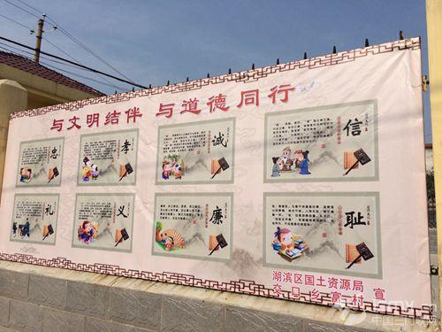 湖滨区国土局为结对帮扶村富村制作文化墙引领乡风文明新风尚