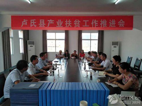 省农业厅产业精准扶贫第四帮扶小组来卢氏指导工作