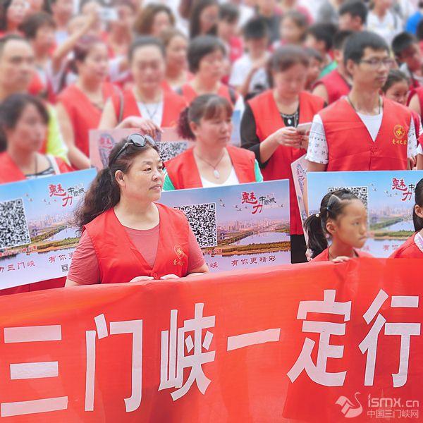 三门峡市参加《魅力中国城》竞演网络投票社会发动暨志愿者服装发放仪式举行