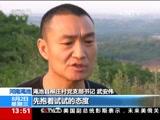 央视报道河南渑池:贫困户...
