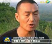 央视报道鈭祙河南渑池:精...