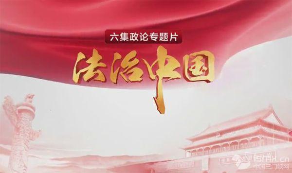 六集政论专题片《法治中国》即将开播 敬请期待!