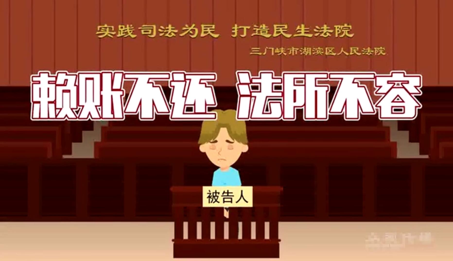"""赖账不还 法所不容——三门峡湖滨区人民法院执行公益广告"""""""