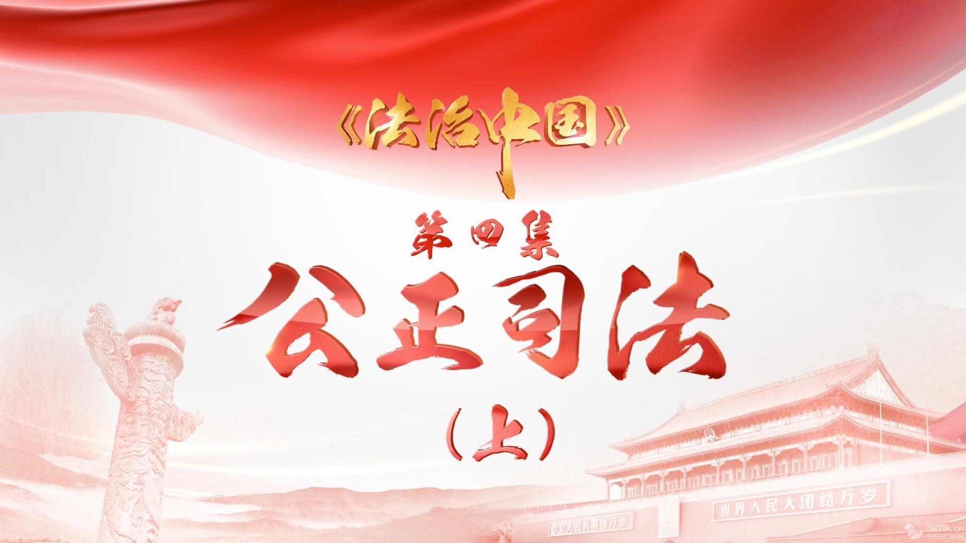 《法治中国》 第四集 公正司法(上)