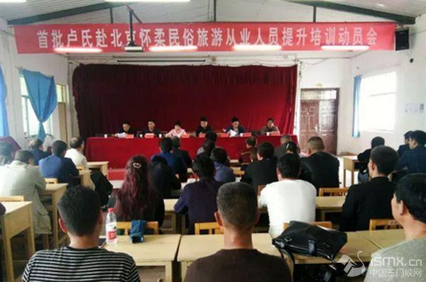 卢氏首批赴京参加民俗旅游培训人员今早启程