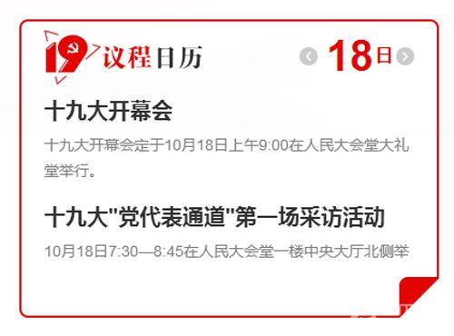 正在直播|中国共产党第十九次全国代表大会