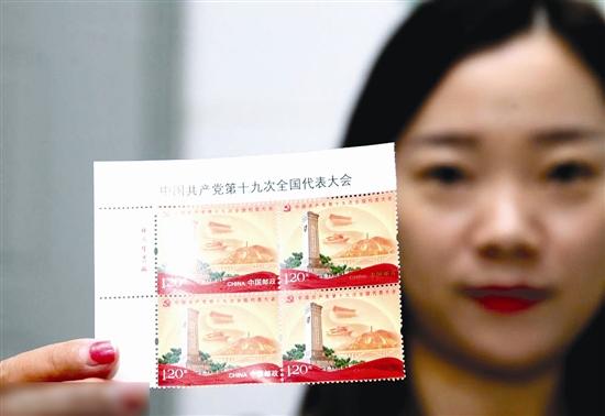 《中国共产党第十九次全国代表大会》 纪念邮票今日发行