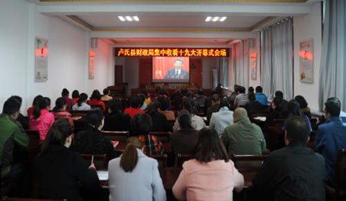 卢氏县财政局多途径掀起学习党的十九大热潮