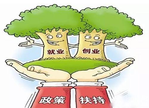河南出台10项改革措施促就业