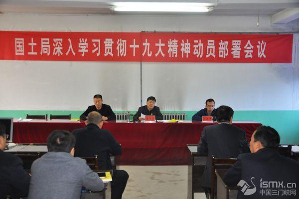 渑池县国土资源局召开深入学习贯彻十九大精神动员部署会