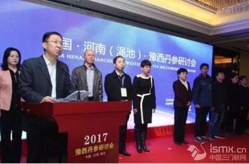 河南(渑池) 豫西丹参研讨会举行