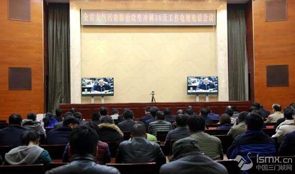 三门峡市收听收看全省大气污染防治攻坚冲刺30天工作电视电话会议