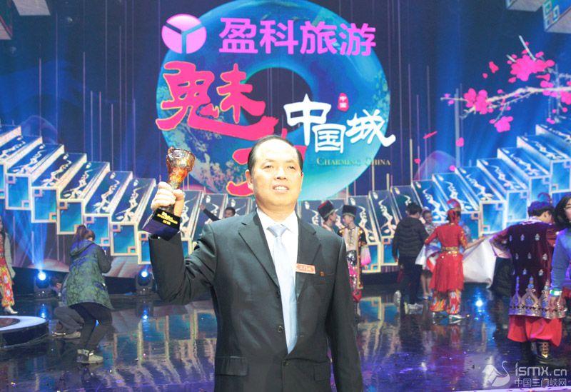 三门峡荣获 魅力中国城 十佳最高荣誉