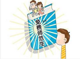 河南:确保免费师范生到校任教有编有岗