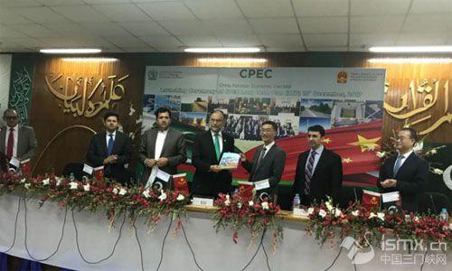 《中巴经济走廊远景规划》在巴基斯坦发布