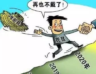 脱贫攻坚政策100问(六)