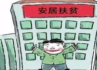 脱贫攻坚政策100问(七)