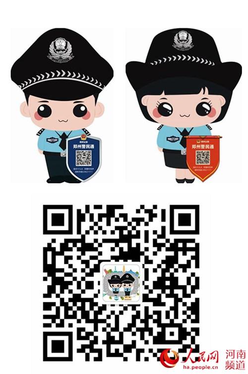 """郑州警方推便民""""神器"""" 17项业务""""一站式""""搞定"""