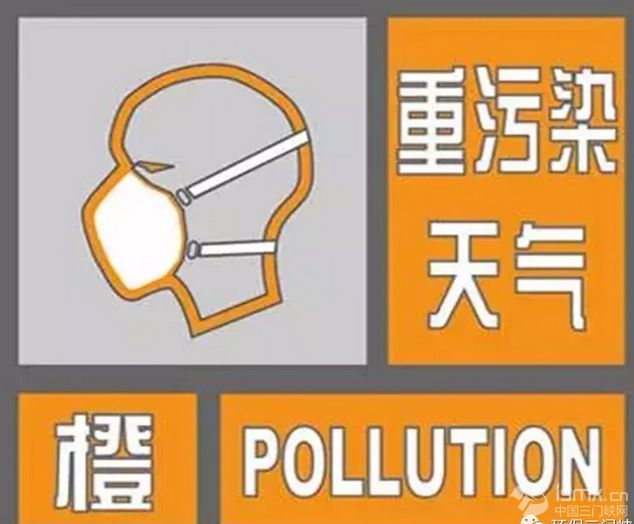 三门峡市启动重污染天气Ⅱ级橙色预警 未来5天我市将出现重污染过程