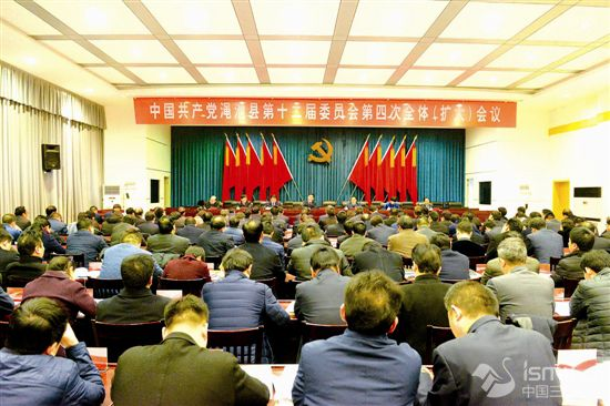 渑池县委十二届四次全体(扩大)会议召开