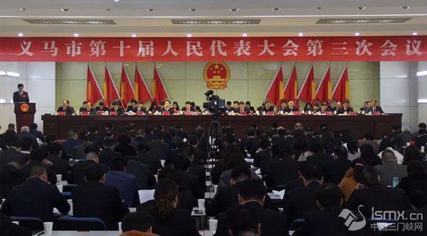 义马市十届人大三次会议开幕