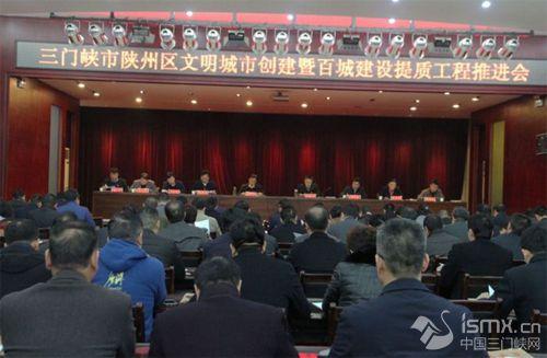 陕州区召开文明城市创建暨百城建设提质工程推进会议