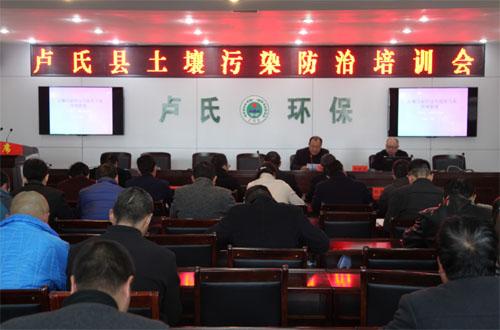 卢氏县成功举办土壤污染防治培训班