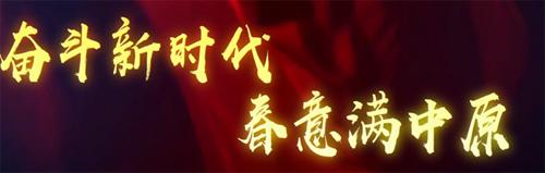 奋斗新时代春意满中原——总书记调研指导河南工作四周年V视频②