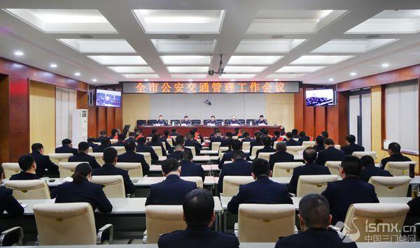 2018年全市公安交通管理工作会议召开