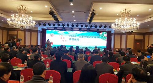 """2018年灵宝苹果产业发展高层论坛举办"""""""