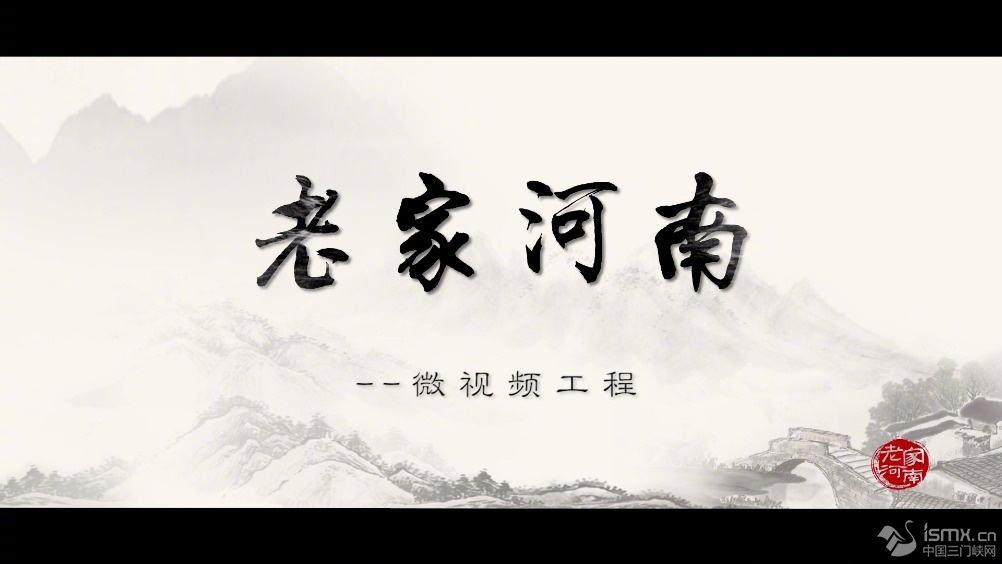 """""""老家河南""""微视频  用短片记录乡愁"""