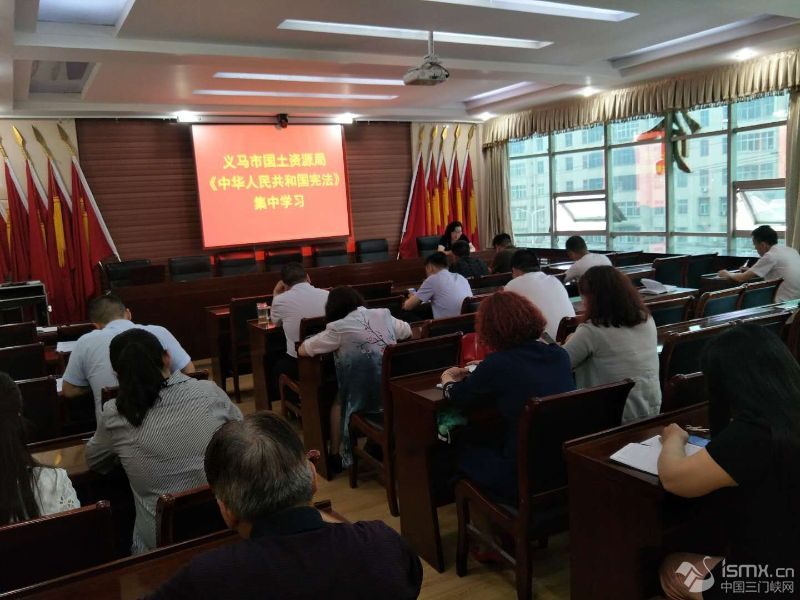 义马市国土资源局开展宪法专题学习活动