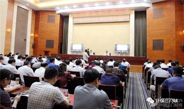 三门峡市环保大讲堂暨环境污染防治攻坚战推进会议举行
