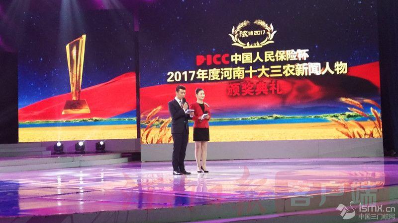 """2017年度""""河南十大三农新闻人物""""揭榜"""