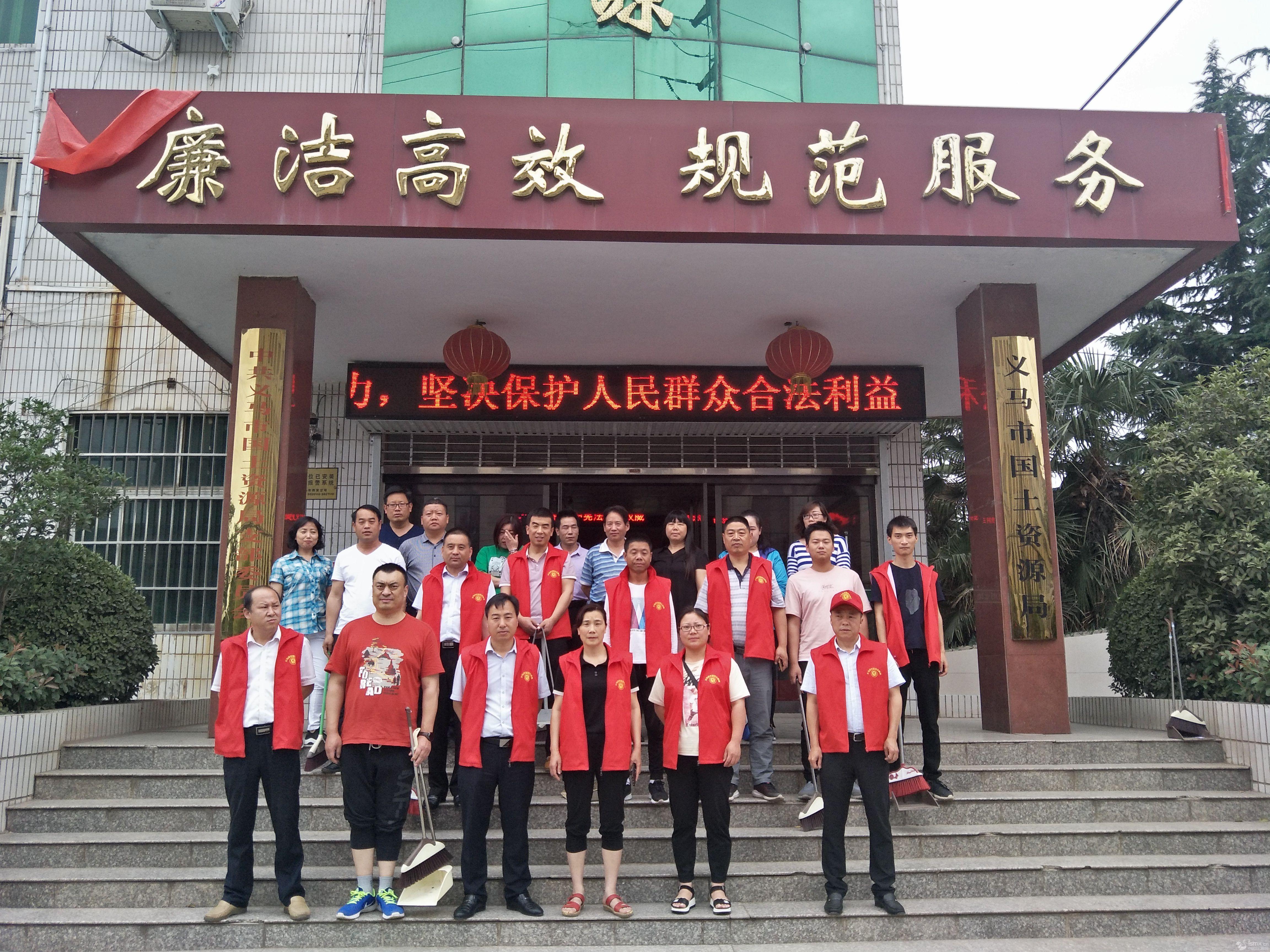 义马市国土资源局积极开展洁城行动
